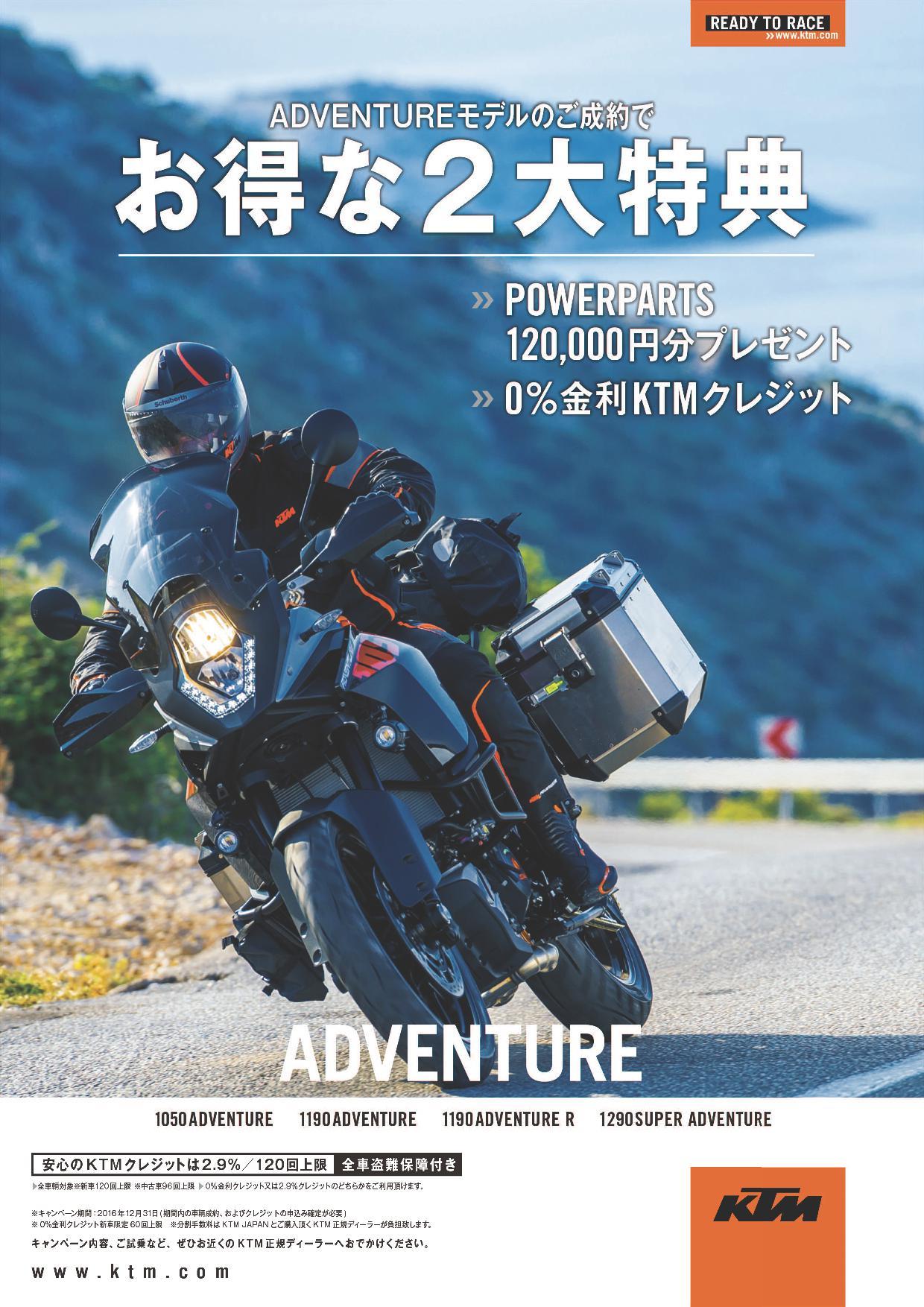 ktm_adventure20161018_a4