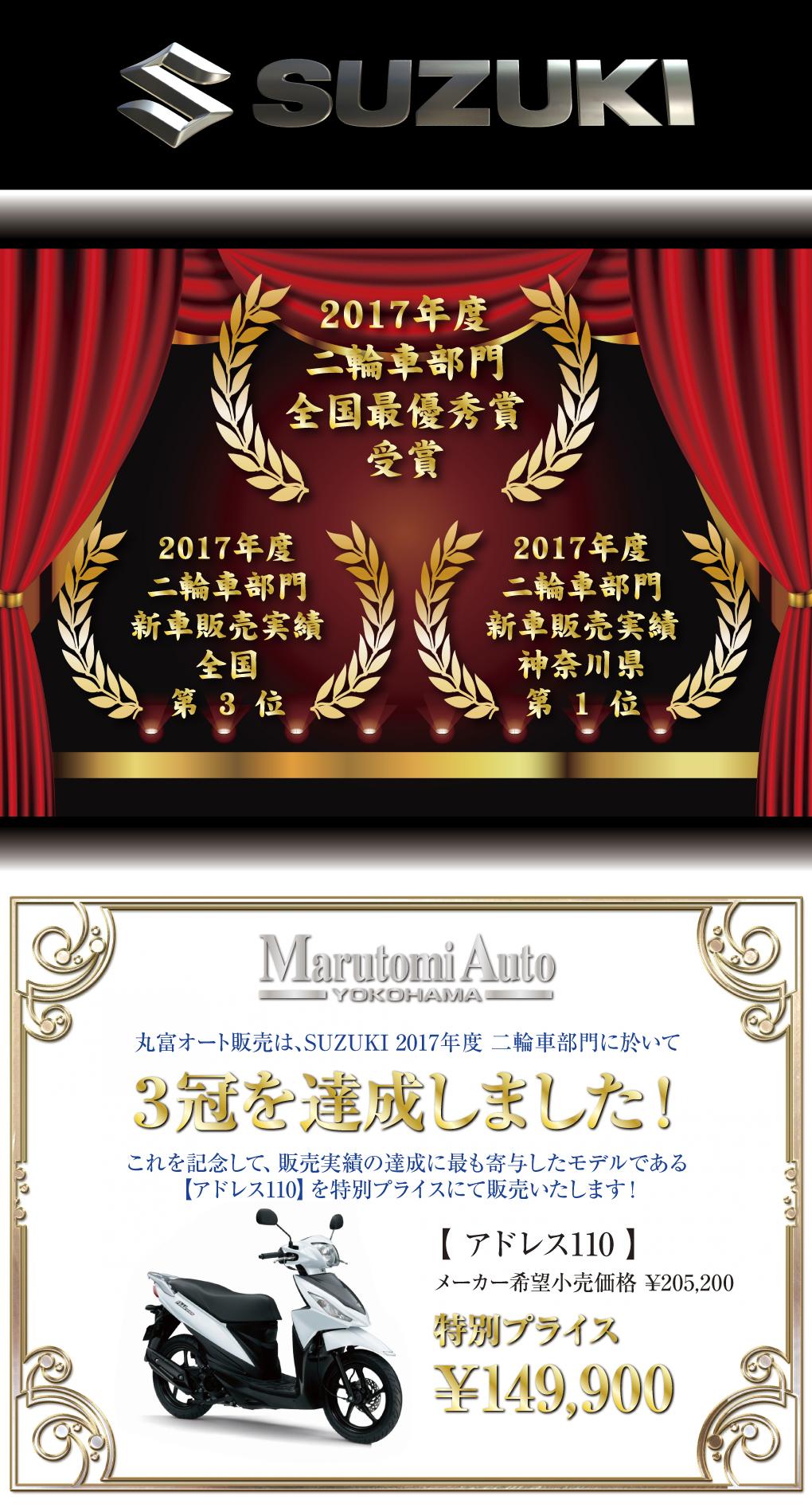 2017年度 SUZUKIで3冠を達成 ! !