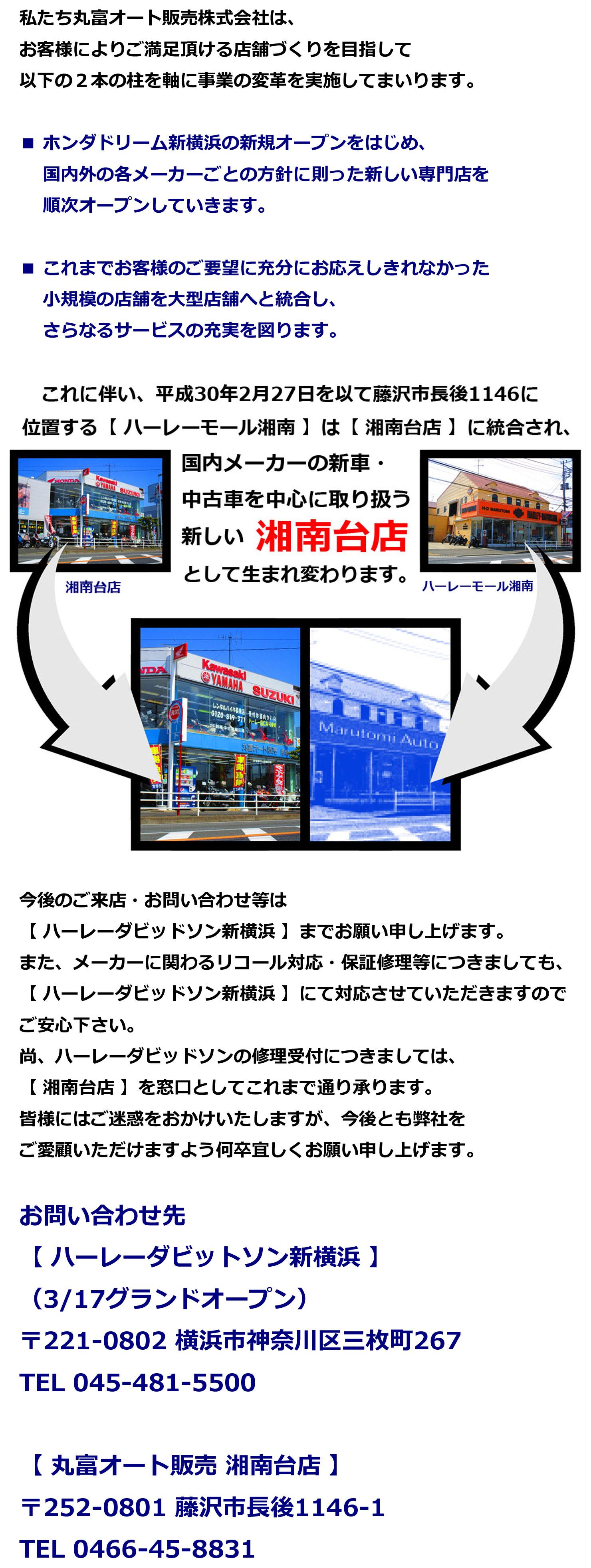 【 ハーレーモール湘南 】 事業の変革に伴う店舗統合のお知らせ