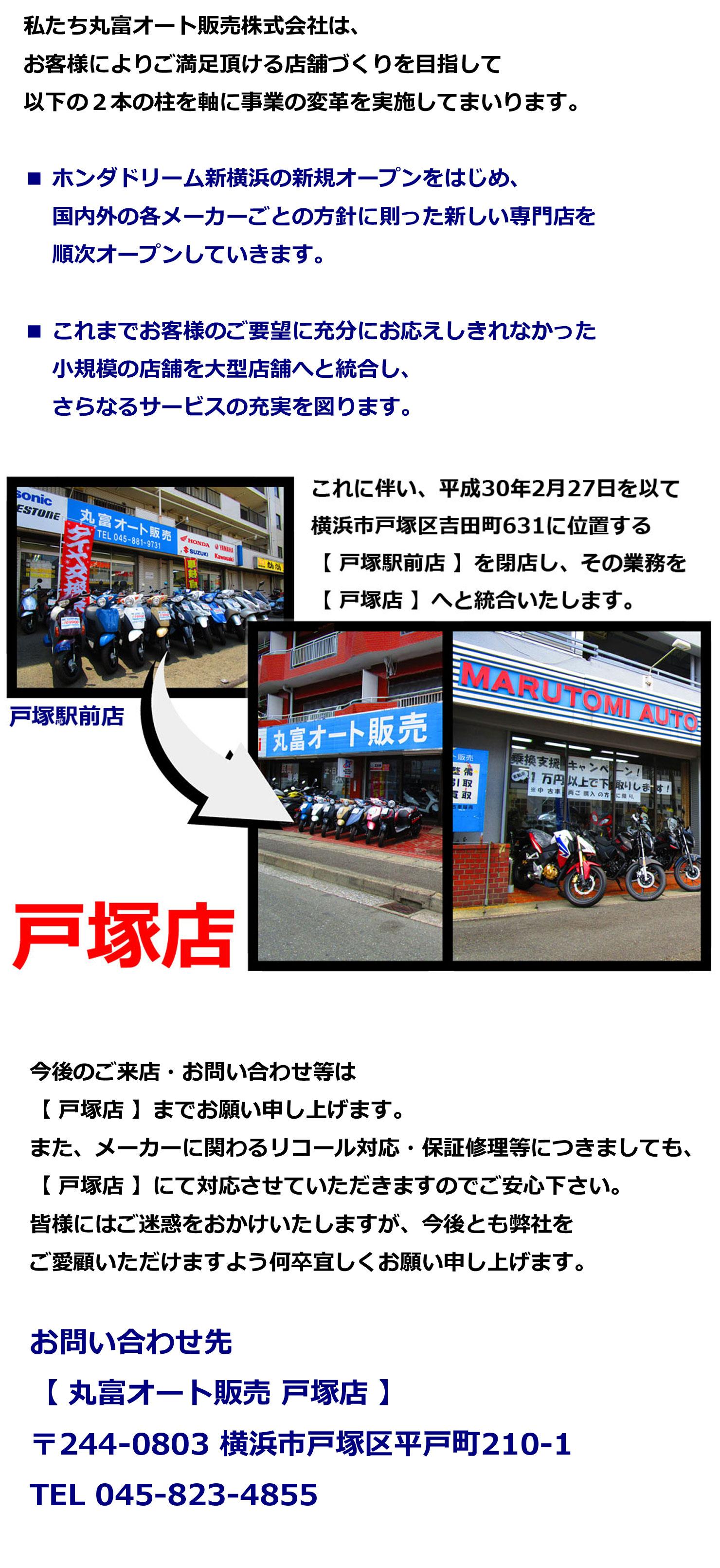 【戸塚駅前店】 事業の変革に伴う閉店のお知らせ