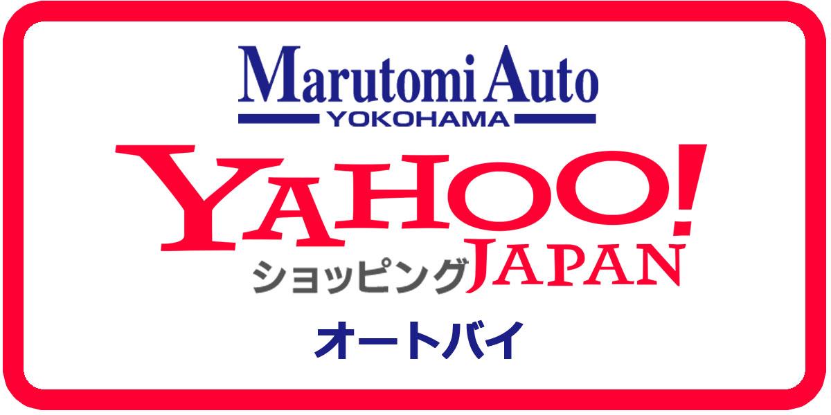 Yahoo!ショッピング・オートバイ