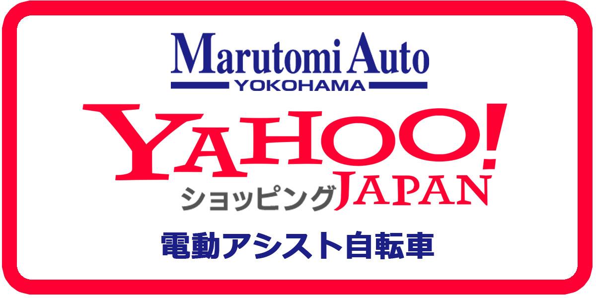 Yahoo!ショッピング・自転車