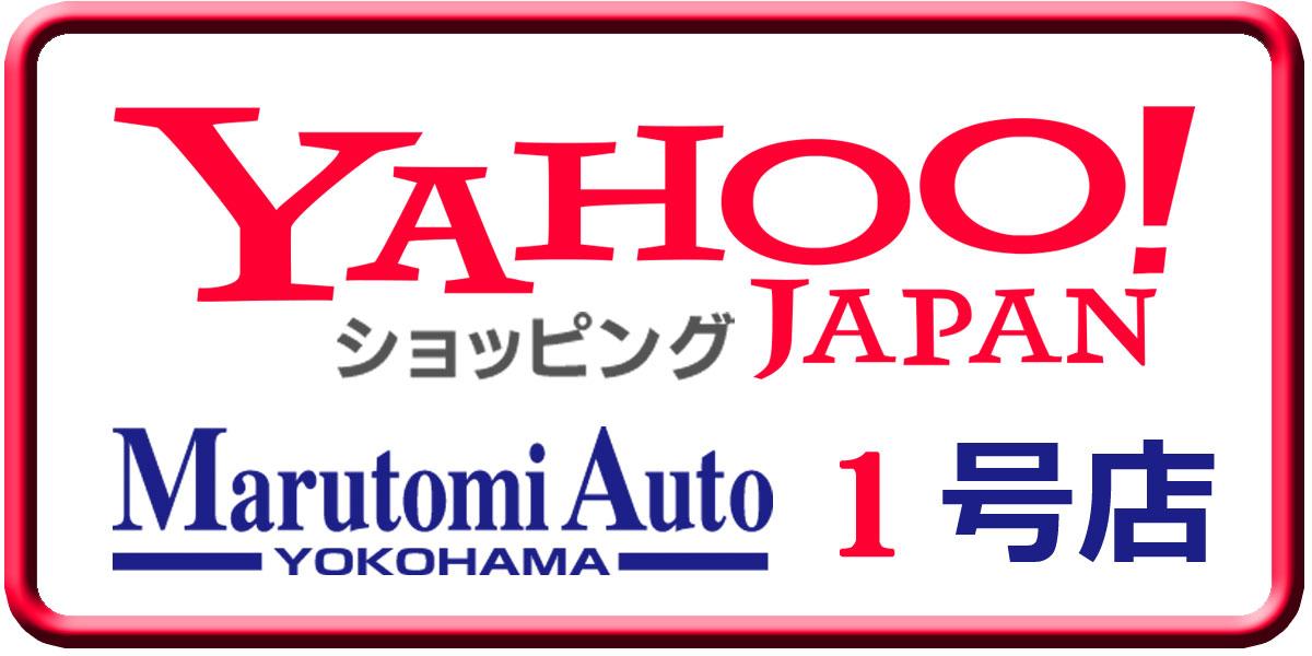 Yahoo!ショッピング1号店