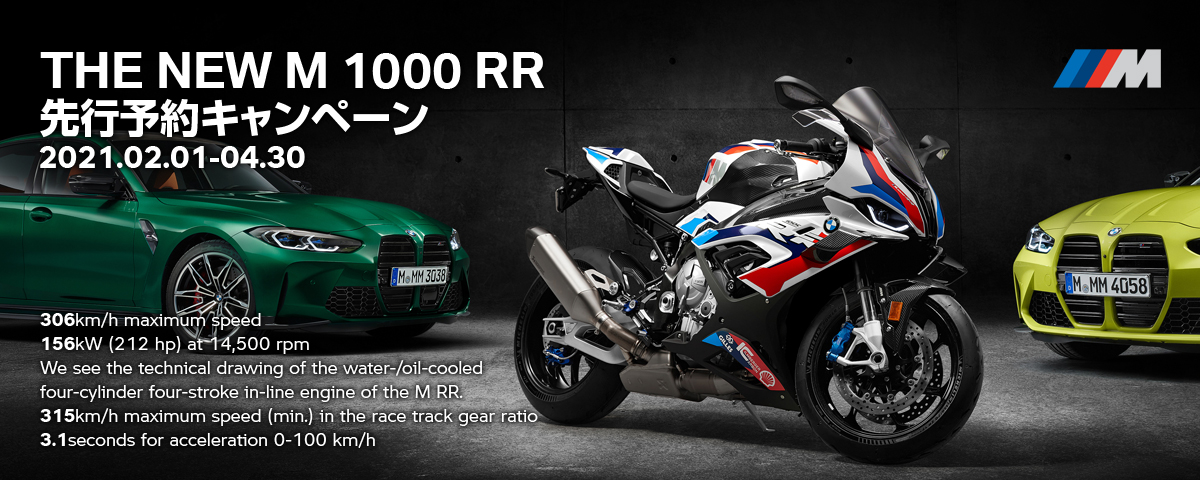 THE NEW M1000RR先行予約キャンペーン